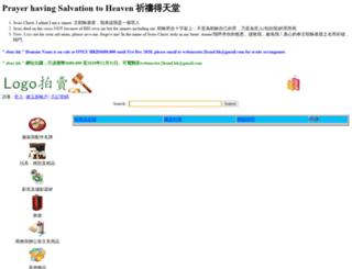 ebuy.hk screenshot
