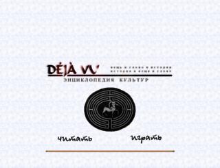 ec-dejavu.ru screenshot