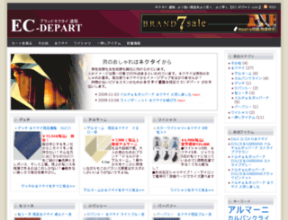 ec-depart.com screenshot