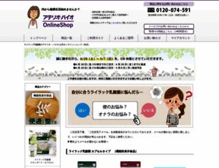 ec.arterio.co.jp screenshot