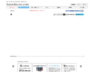 ec.hanami.co.jp screenshot