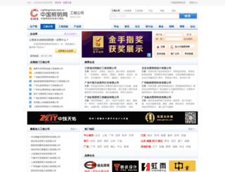 ec.lightingchina.com screenshot