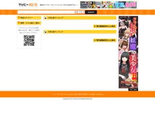 ec.yapy.jp screenshot