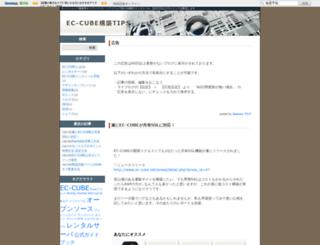 eccube.seesaa.net screenshot