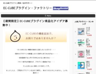 eccube.shop-assist.net screenshot