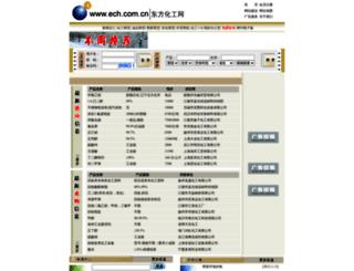ech.com.cn screenshot