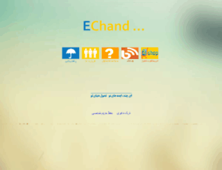 echand.ir screenshot