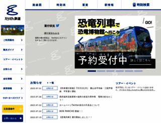 echizen-tetudo.co.jp screenshot