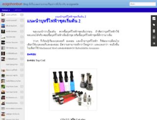 ecigchonburi.blogspot.com screenshot