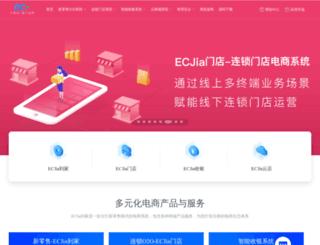 ecjia.com screenshot