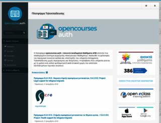 eclass.auth.gr screenshot