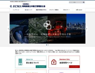 ecma.jp screenshot