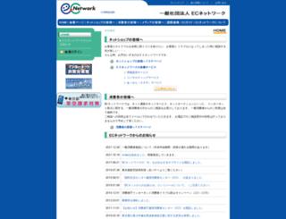ecnetwork.jp screenshot