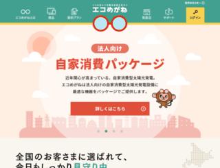 eco-megane.jp screenshot