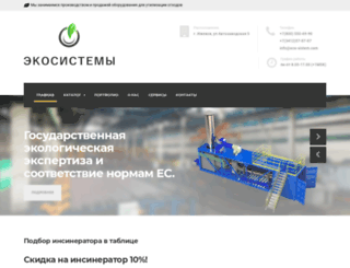 eco-sistem.com screenshot