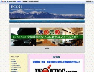 eco21.co.jp screenshot