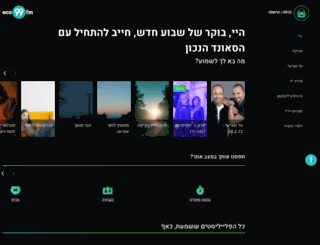 eco99fm.maariv.co.il screenshot