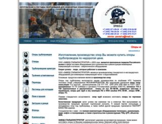 ecohimtec.ru screenshot
