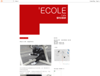 ecole-cafe.blogspot.com screenshot