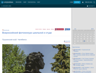 ecology-soul.livejournal.com screenshot