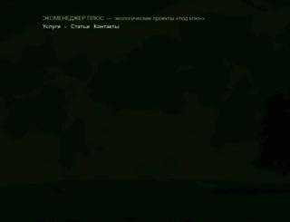 ecomanager-plus.ru screenshot