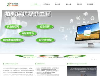 ecomanbiotech.com screenshot