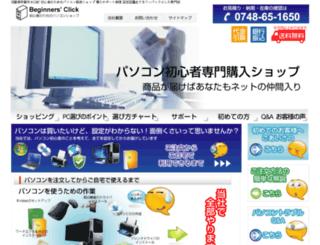 ecomm.jp screenshot