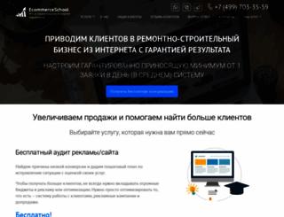 ecommerceschool.ru screenshot