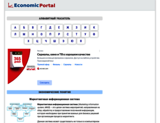 economicportal.ru screenshot