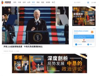 economics.dwnews.com screenshot