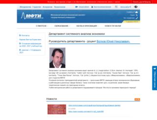 economics.mipt.ru screenshot