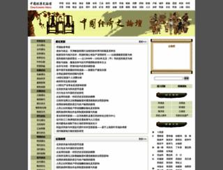 economy.guoxue.com screenshot