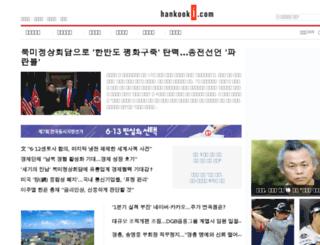 economy.hankooki.com screenshot