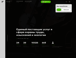 ecostandardgroup.ru screenshot