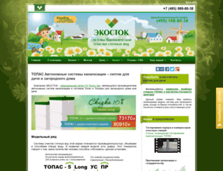ecostok.ru screenshot