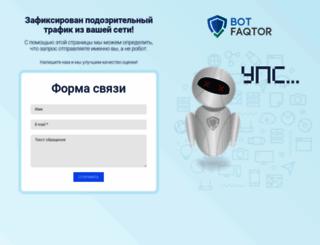 ecotechstroy.ru screenshot