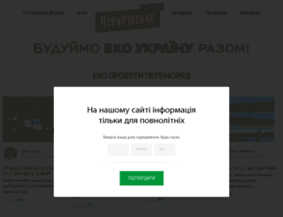 ecoukraine.com.ua screenshot