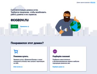 ecozov.ru screenshot