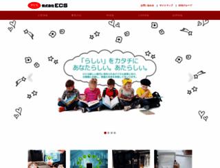 ecs.jp screenshot