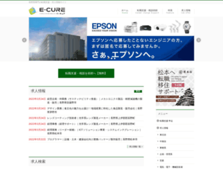 ecure.co.jp screenshot