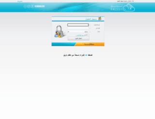 edara.nazeel.net screenshot