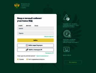 edata.customs.ru screenshot