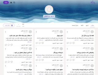 eddea.persianblog.ir screenshot