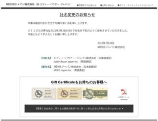 eddiebauer.jp screenshot