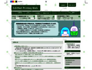 editnet-p.jp screenshot