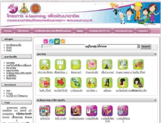 edltv.vec.go.th screenshot