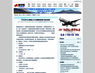 edmontonstudent.com screenshot