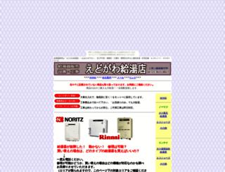 edogawa.karou.jp screenshot