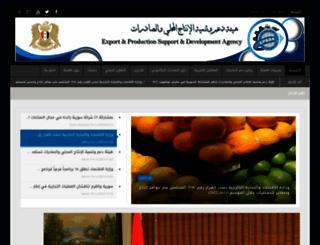 edpa.gov.sy screenshot