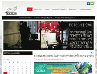 edtech.swu.ac.th screenshot